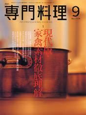 月刊専門料理 2004年09月号