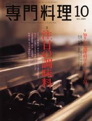 月刊専門料理 2004年10月号