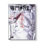 月刊専門料理 2005年09月号