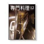 月刊専門料理 2005年12月号