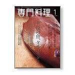 月刊専門料理 2006年01月号