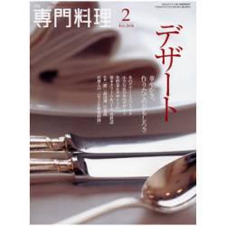月刊専門料理 2008年02月号 デザート 華やかさ、作