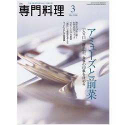月刊専門料理 2008年03月号  アミューズと前菜
