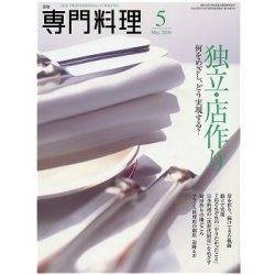 月刊専門料理 2008年05月号 独立・店作り 何をめざ