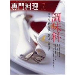 月刊専門料理 2008年07月号 「調味料」