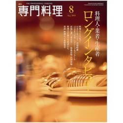 月刊専門料理 2008年08月号 「料理人・業者・生産者