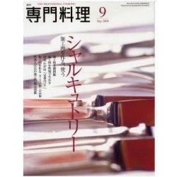 月刊専門料理 2008年09月号 「シャルキュトリー」