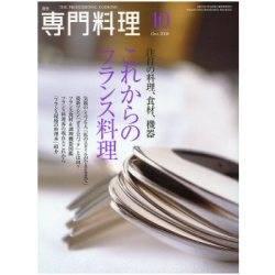 月刊専門料理 2008年10月号 「これからのフランス料