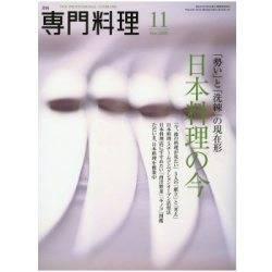 月刊専門料理 2008年11月号  「日本料理の今」