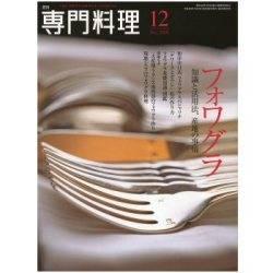 月刊専門料理 2008年12月号 「フォワグラ」