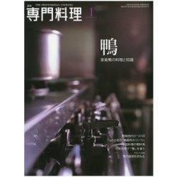 月刊専門料理 2009年01月号 「鴨」
