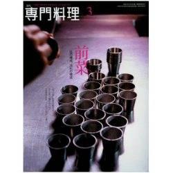 月刊専門料理 2009年03月号 《特集》 「前菜」