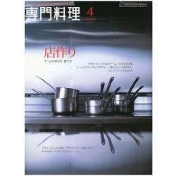 月刊専門料理 2009年04月号 《特集》 「店作り」