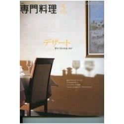 月刊専門料理 2009年05月号 《特集》 「デザート」