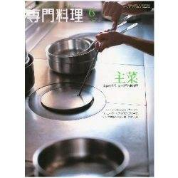 月刊専門料理 2009年06月号 《特集》 「主菜」