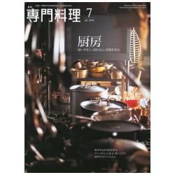 月刊専門料理 2009年07月号 厨房 使いやすい、自分
