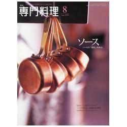 月刊専門料理 2009年08月号 ソースの「現在」を知る
