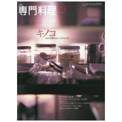 月刊専門料理 2009年10月号  キノコ 秋の味覚をお