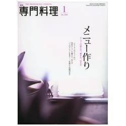 月刊専門料理 2010年01月号 メニュー作り メニュー