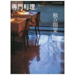 月刊専門料理 2010年03月号  独立開業 今知りたい