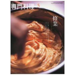 月刊専門料理 2010年05月号  修業 「学び」と「ス