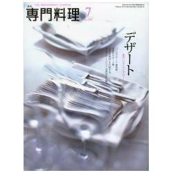 月刊専門料理 2010年07月号 デザート 夏のレストラ