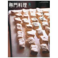 月刊専門料理 2010年08月号 ランチ 「工夫」がいっ