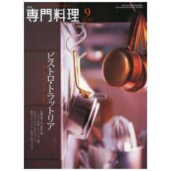 月刊専門料理 2010年09月号  ビストロ・トラットリ