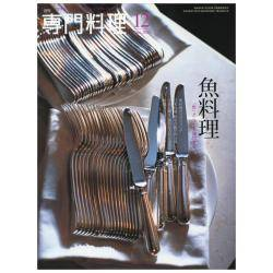 月刊専門料理 2010年12月号 魚料理 「魚」メニュー