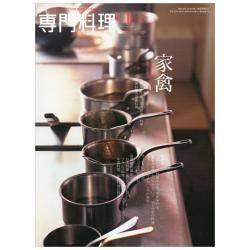 月刊専門料理 2011年01月号