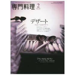 月刊専門料理 2011年02月号