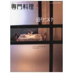 月刊専門料理 2011年04月号