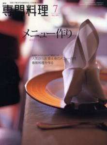 月刊専門料理 2011年07月号  メニュー作り 何をど