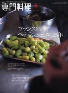 月刊専門料理 2011年08月号 フランス料理、ベテラン