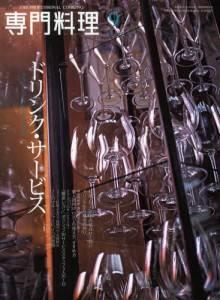 月刊専門料理 2011年09月号