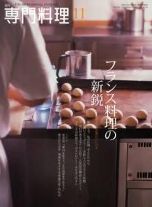 月刊専門料理 2011年11月号 フランス料理の新鋭