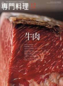 月刊専門料理 2011年12月号 牛肉