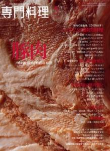 月刊専門料理 2012年05月号