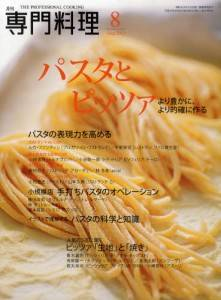 月刊専門料理 2012年08月号 パスタとピッツァ