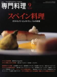 月刊専門料理 2012年09月号 スペイン料理