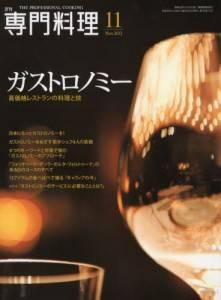 月刊専門料理 2012年11月号 ガストロノミー