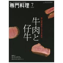 月刊専門料理 2013年07月号 牛肉と仔牛