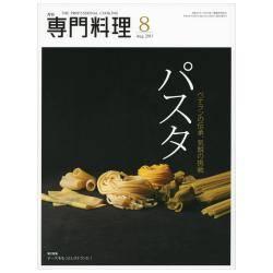 月刊専門料理 2013年08月号 パスタ