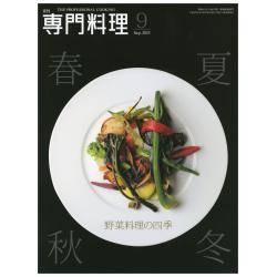 月刊専門料理 2013年09月号  野菜料理の四季