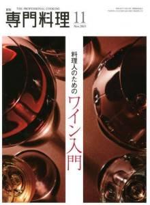 月刊専門料理 2013年11月号