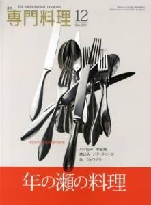 月刊専門料理 2013年12月号 歳末を彩る料理集