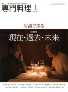 月刊専門料理 2014年01月号 対談で探る 料理界 現