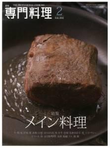 月刊専門料理 2014年02月号 総覧 メイン料理