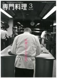 月刊専門料理 2014年03月号 料理人の人生設計