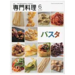 月刊専門料理 2014年06月号 《特集》 パスタ